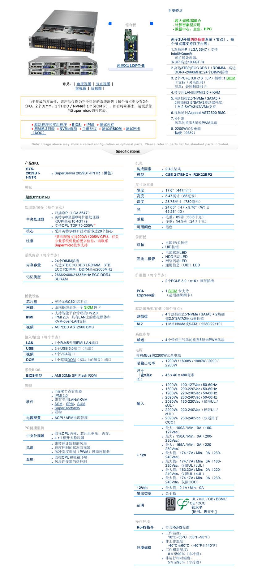 Supermicro _ 产品_ SuperServers _ 2U _ 2029BT-HNTR-2.jpg