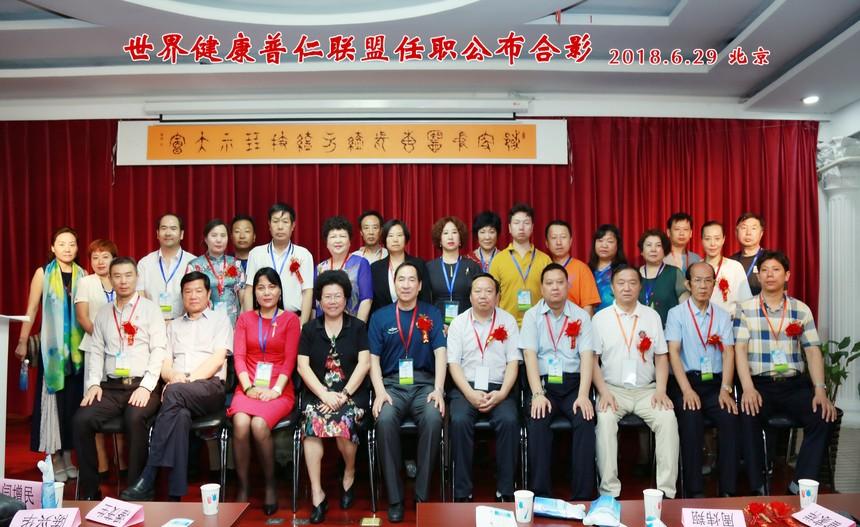 全国中医专长绝方绝技展示大会在首都北京胜利召开