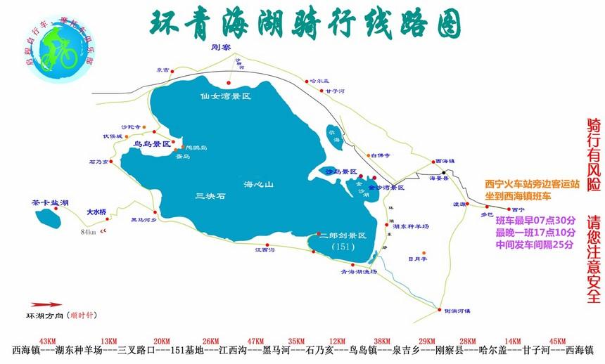 环湖地图清晰版17年_副本_副本.jpg