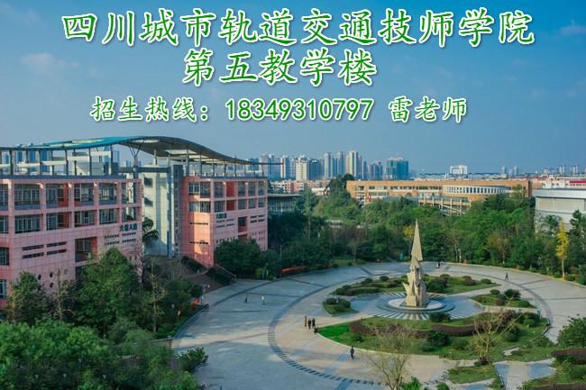 四川城市技师学院教学楼