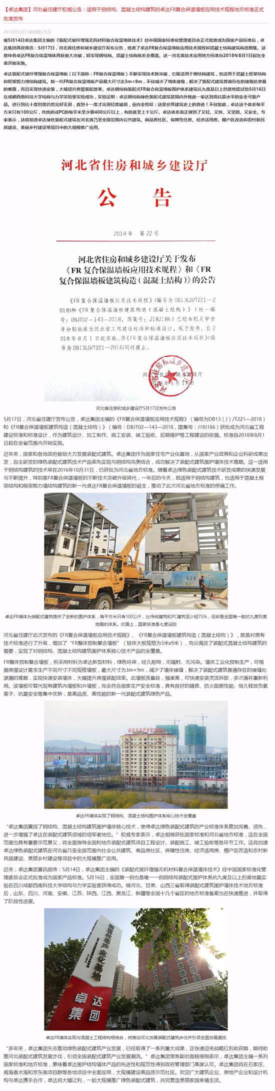 企业文库:卓达集团FR复合保温墙板应用技术规程地方.png