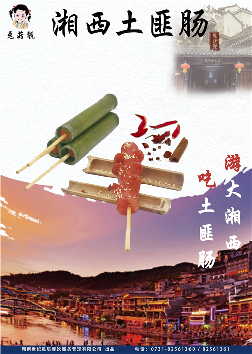 陈宁迪:湖南盛产美食名号