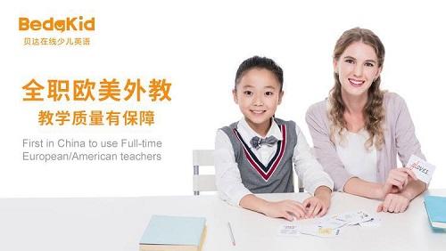 在線少兒英語回歸教育本質,貝達英語聚焦教與研