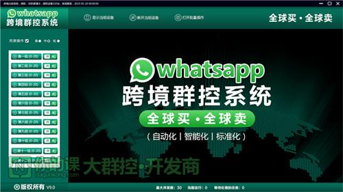 4-你的课whatsapp群控系统.jpg