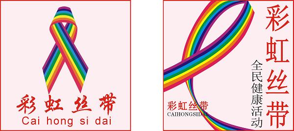彩虹丝带全民健康服务站招募活动