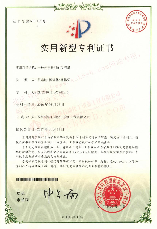 一種便于換料的反應塔_科華實用新型專利4.png