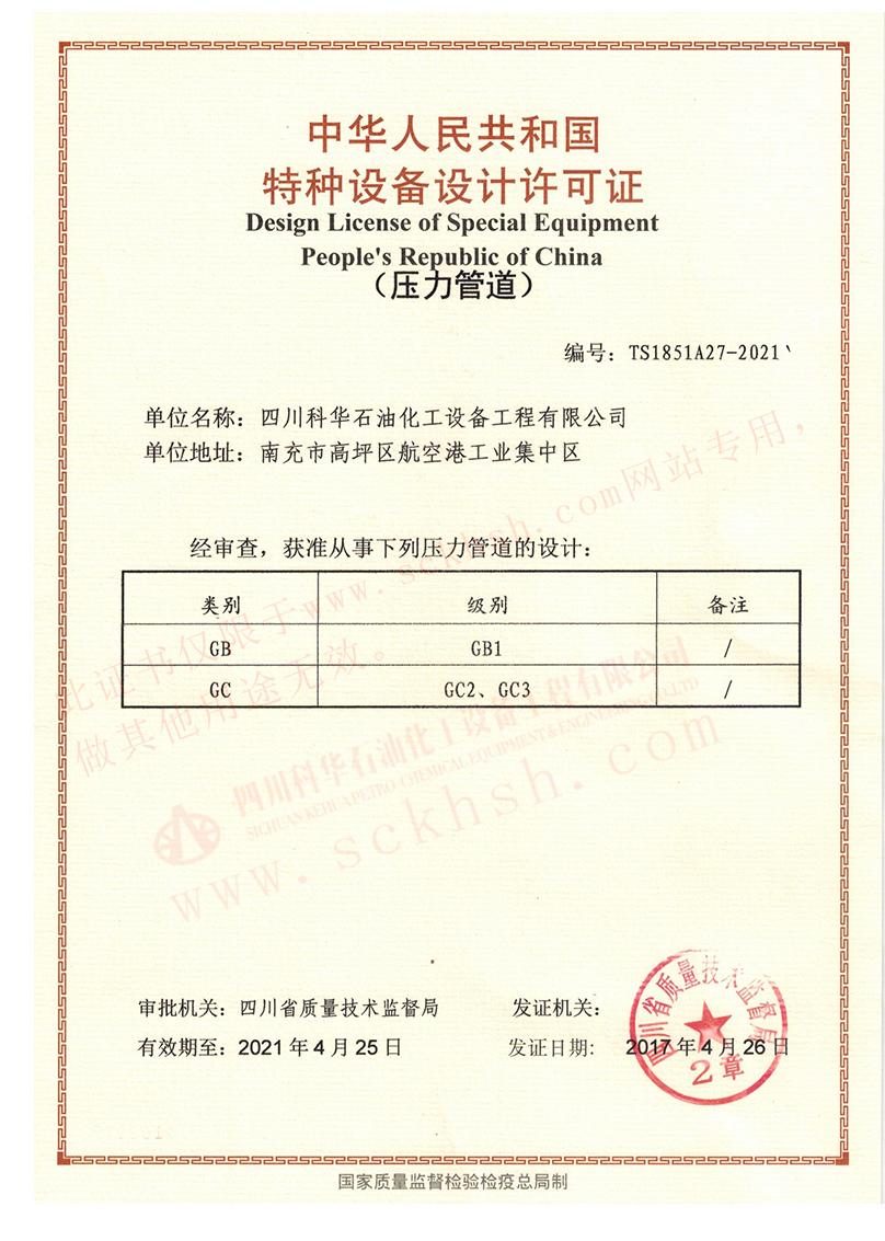 (壓力管道)特種設備設計許可證.png