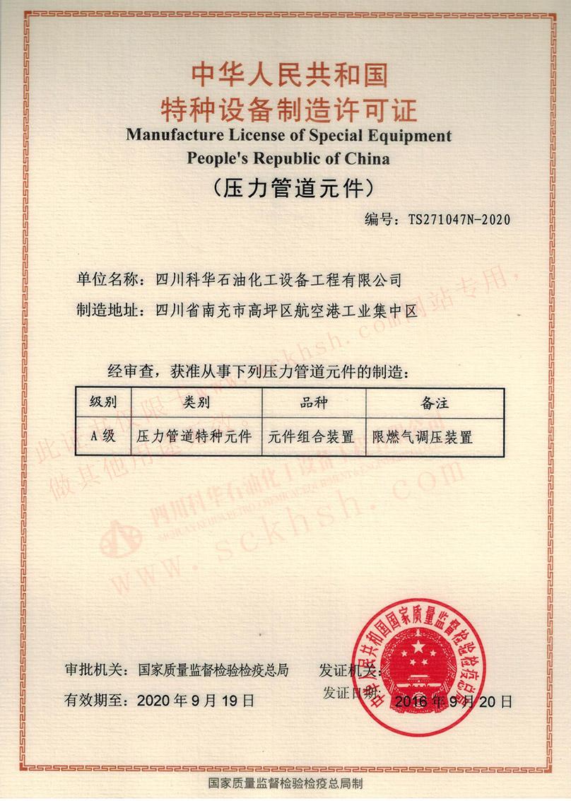 (壓力管道元件)特種設備制造許可證.jpg