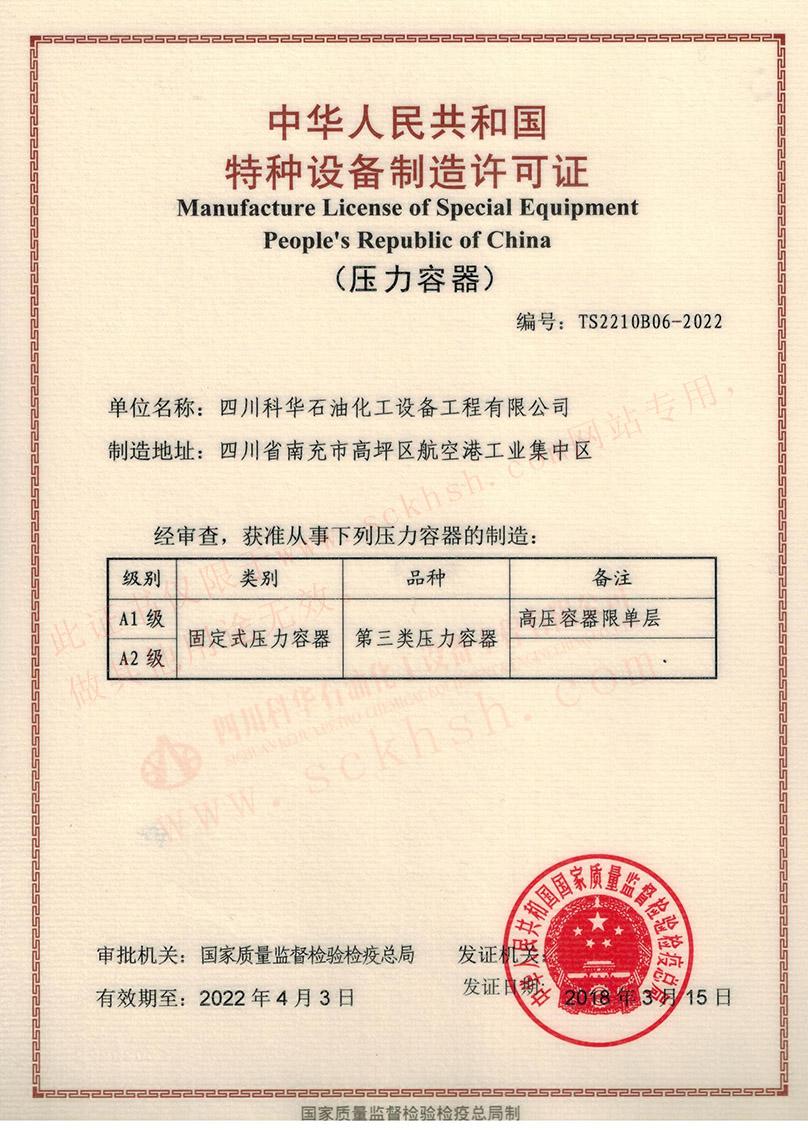 (壓力容器)特種設備制造許可證.jpg