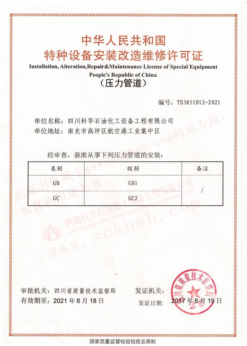 (壓力管道)特種設備安裝改造維修許可證.jpg