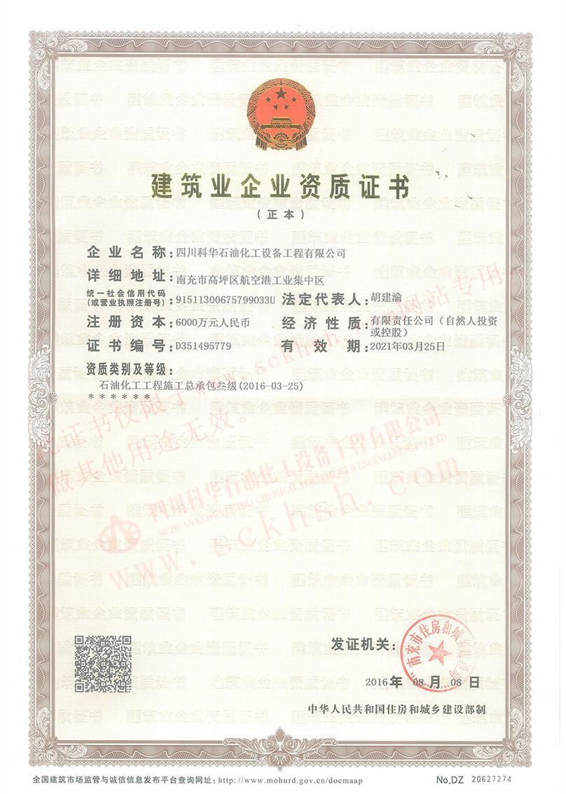 石油化工工程施工總承包叁級(建筑企業資質證書).jpg