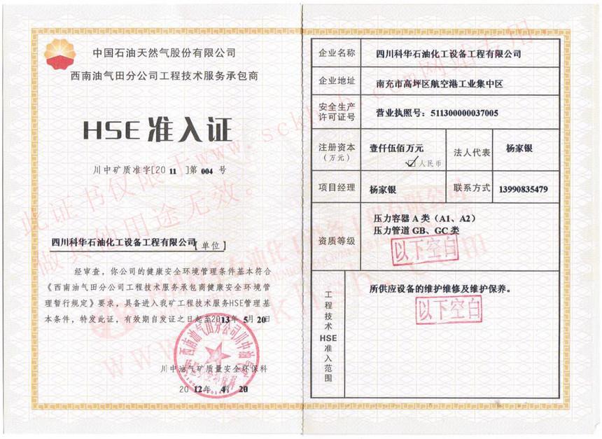 中國石油天然氣股份有限公司西南油氣田分公司工程技術服務承包商HSE準入證.jpg