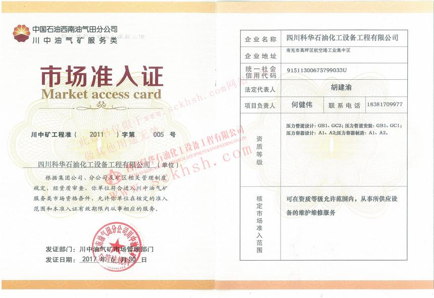 川中油氣礦服務類市場準入證1.jpg