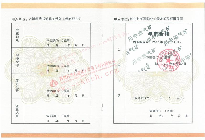 川中油氣礦服務類市場準入證2.jpg