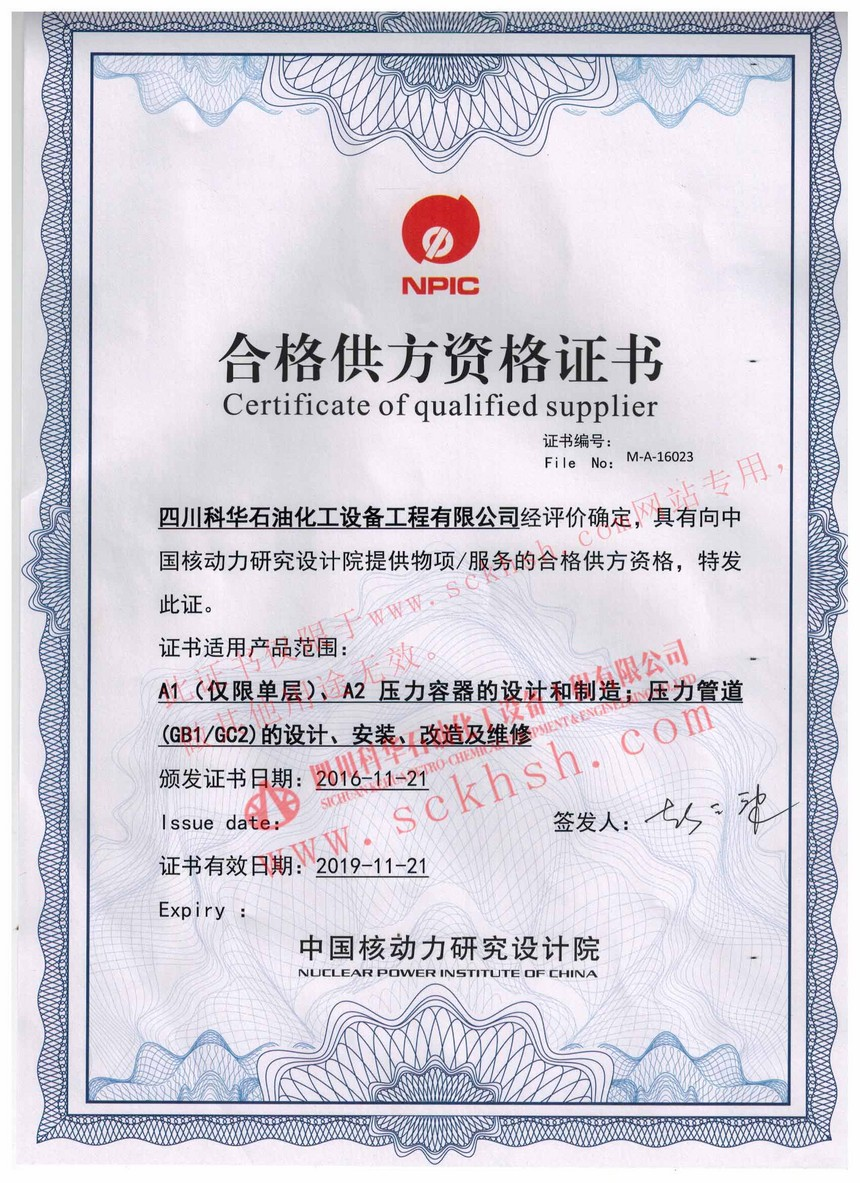 中國核動力研究設計院合格供方資格證書.jpg