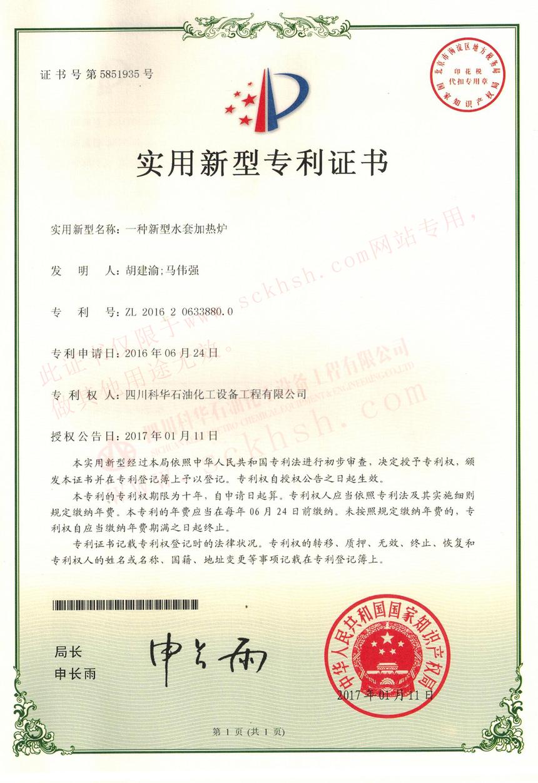 一種新型水套加熱爐_科華實用新型專利5.png