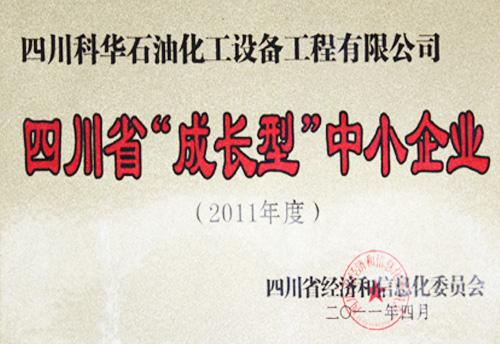 """2011 年度四川省""""成長型""""中小企業1.jpg"""