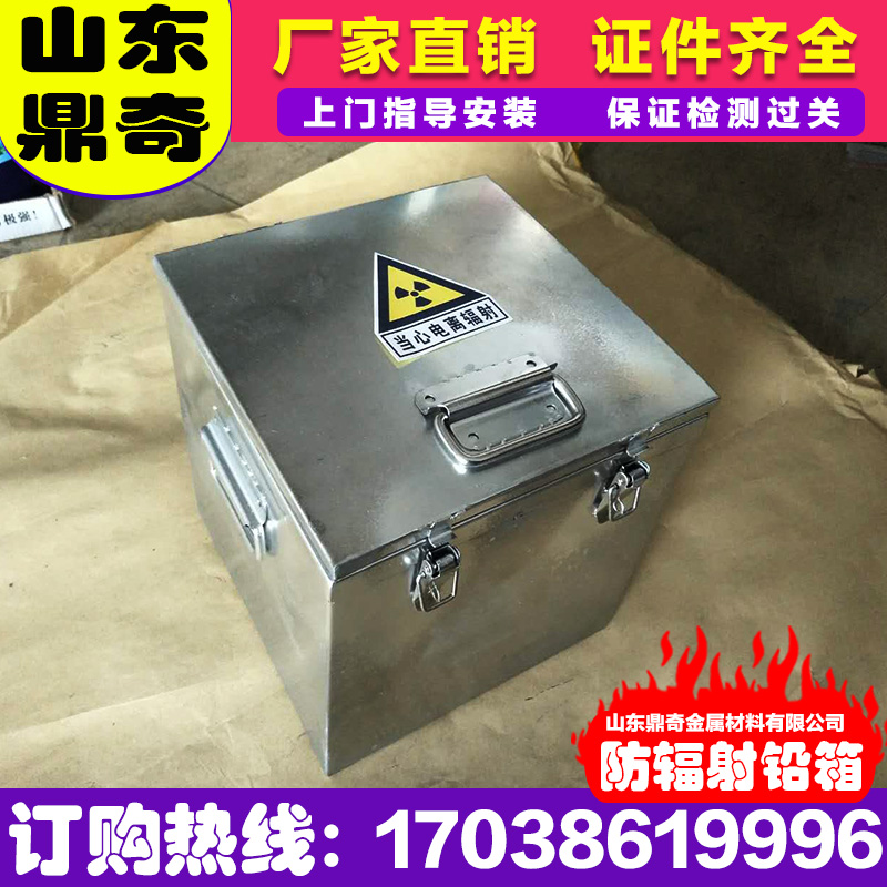 防辐射铅箱 铅罐 铅盒 医用垃圾箱 辐射垃圾处理箱|防辐射铅箱-山东射线防护材料有限公司