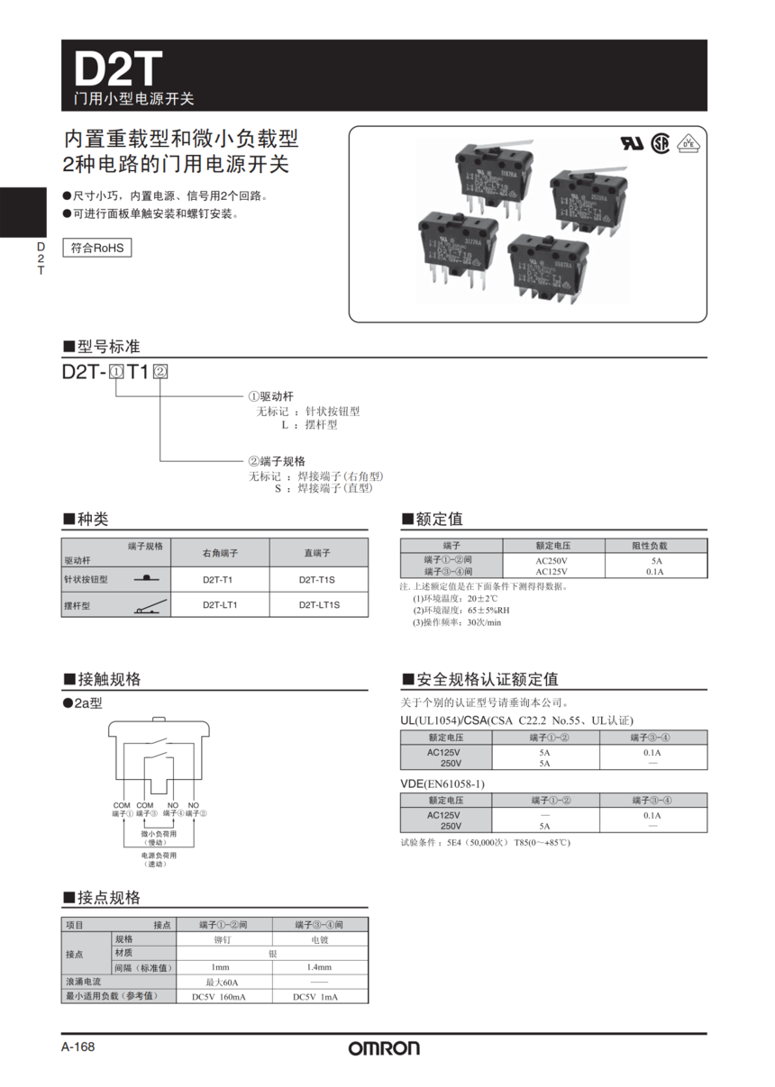 D2T-datasheet-目錄_1.png