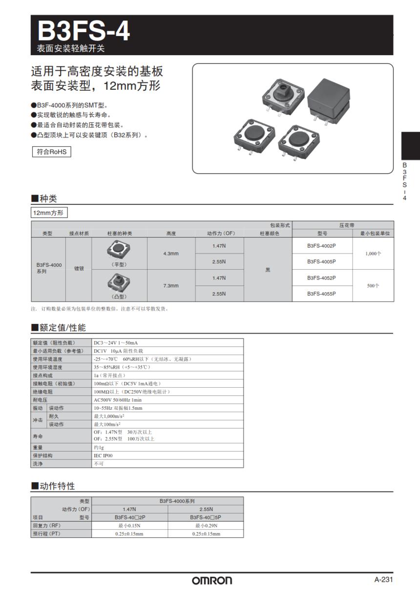 B3FS-4000-datasheet-目錄_1.png