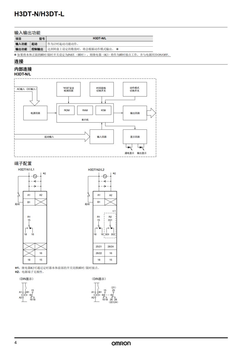 公司产品  工业自动化 -欧姆龙 温控器/定时器/计数器/数字面板表