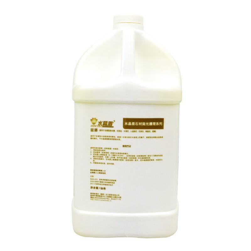环保型浸渍性养护剂