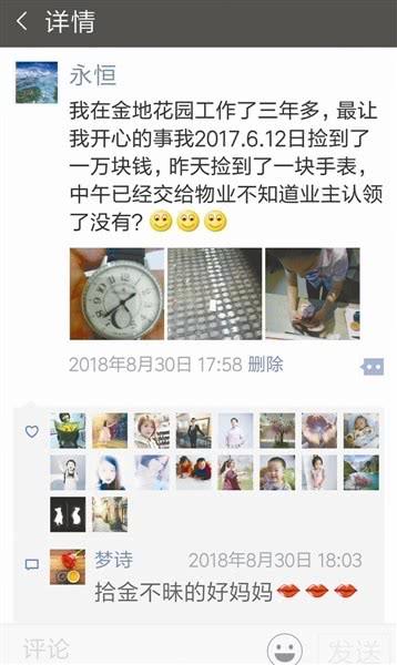 宁波小区业主遗失价值10万手表 保洁阿姨完璧归赵