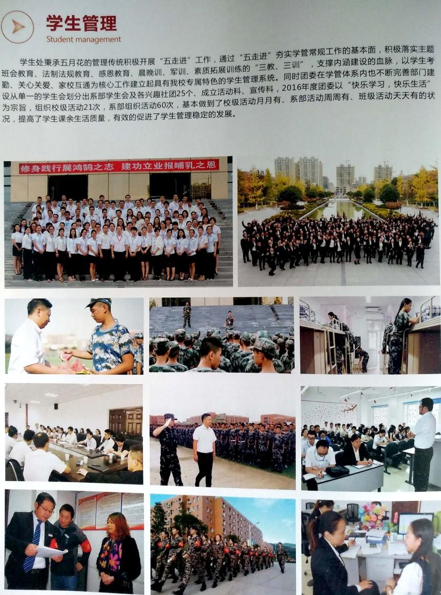 五月花金堂校区学生管理制度
