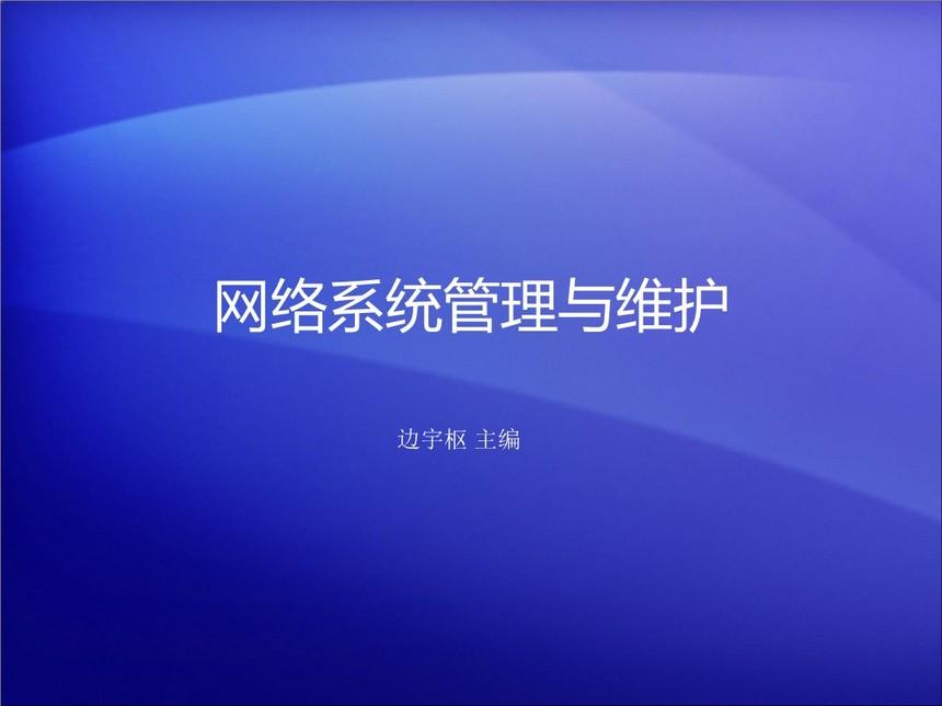 网络系统管理大专(可升本)专业报名简章