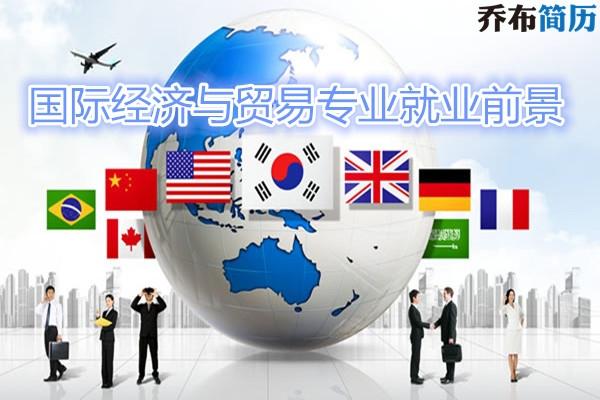 國际贸易本科招生简章