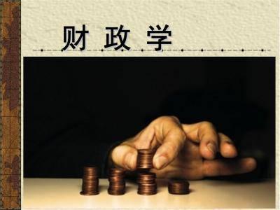 /财政学转业