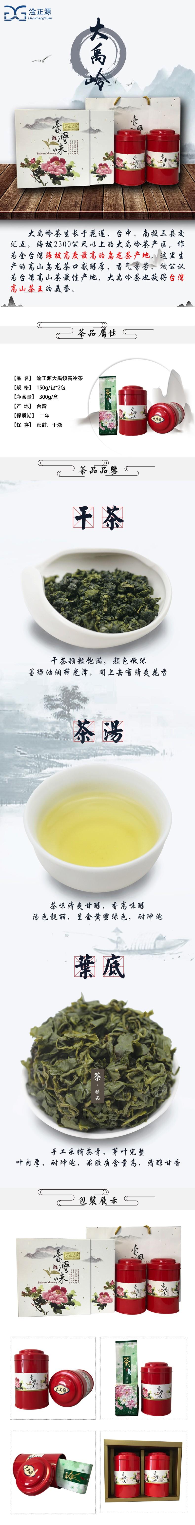 大禹岭红盒.jpg