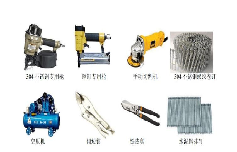 金属瓦安装使用工具.png