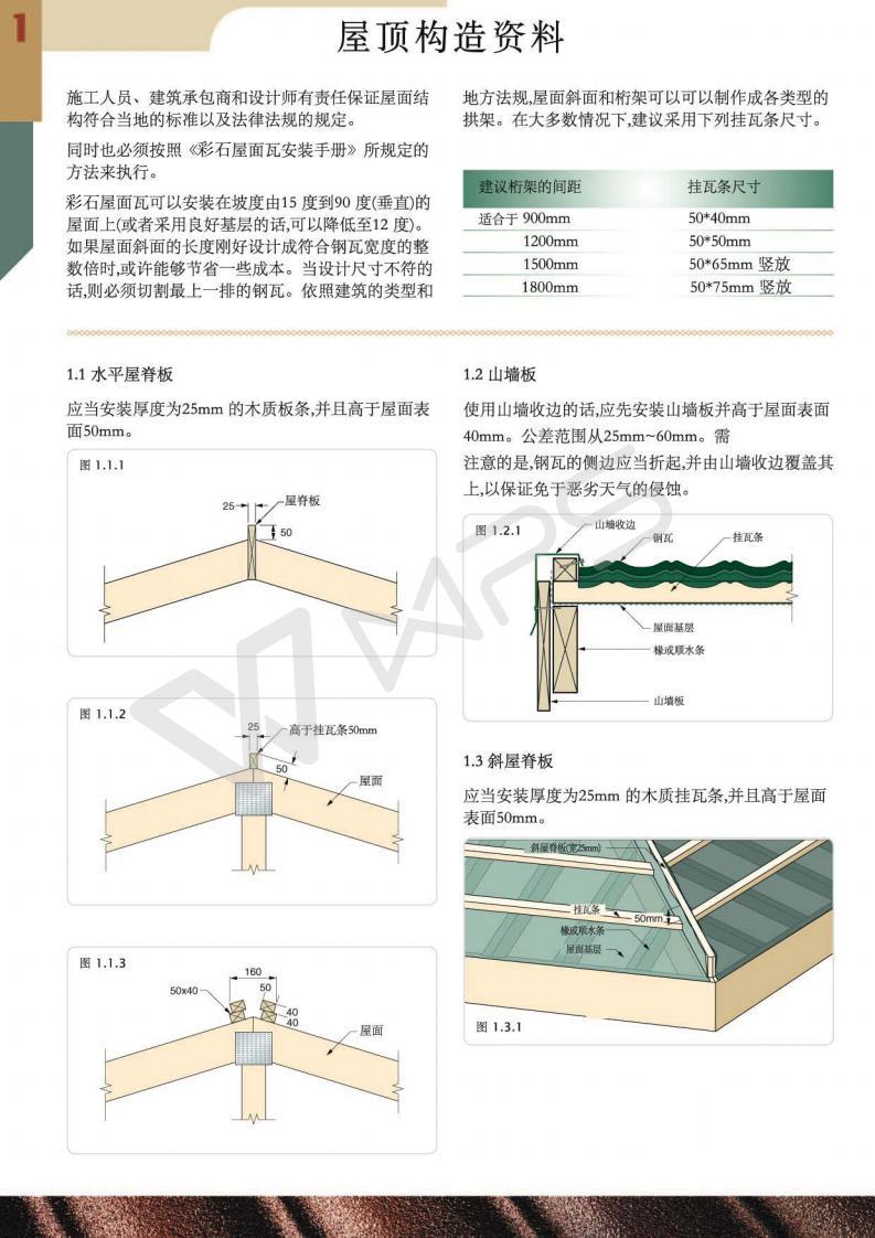 彩砂金属瓦安装屋顶构造1.jpg