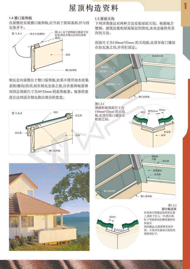 金属屋面瓦安装2.jpg