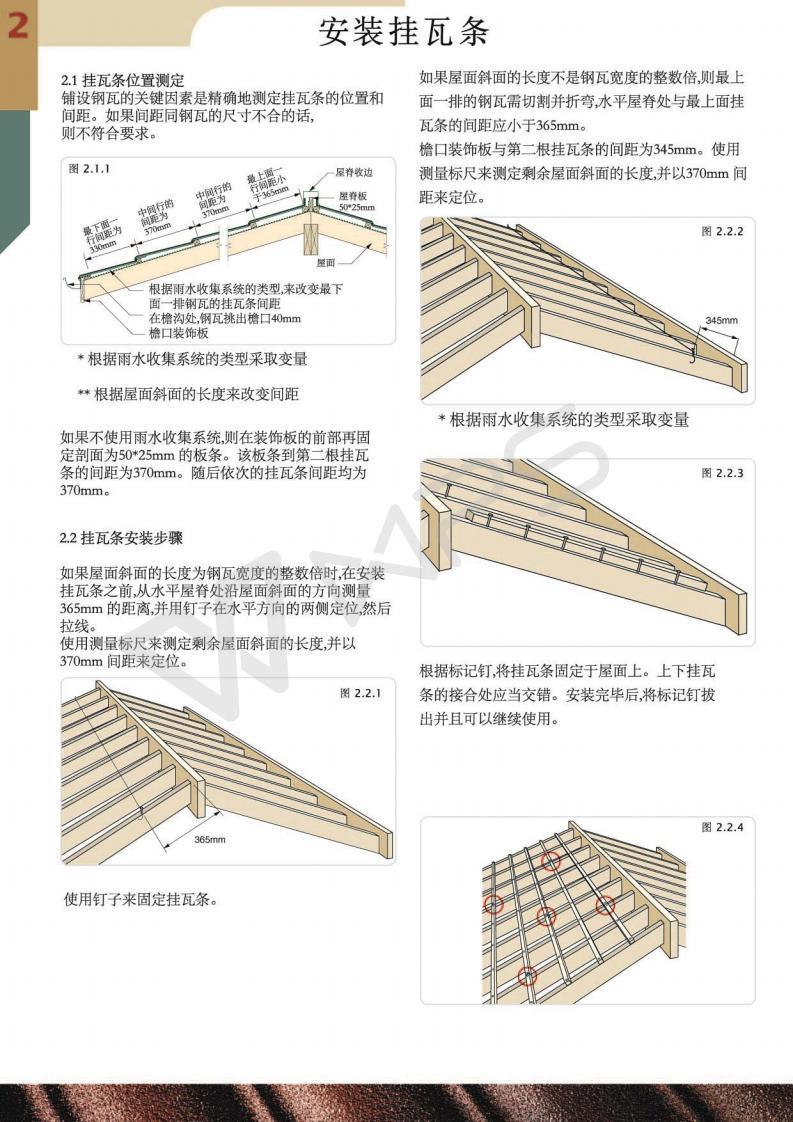 彩砂金属安装施工挂瓦条.jpg