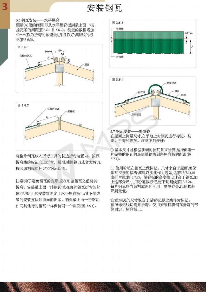 彩砂金属安装水平和斜屋脊.jpg