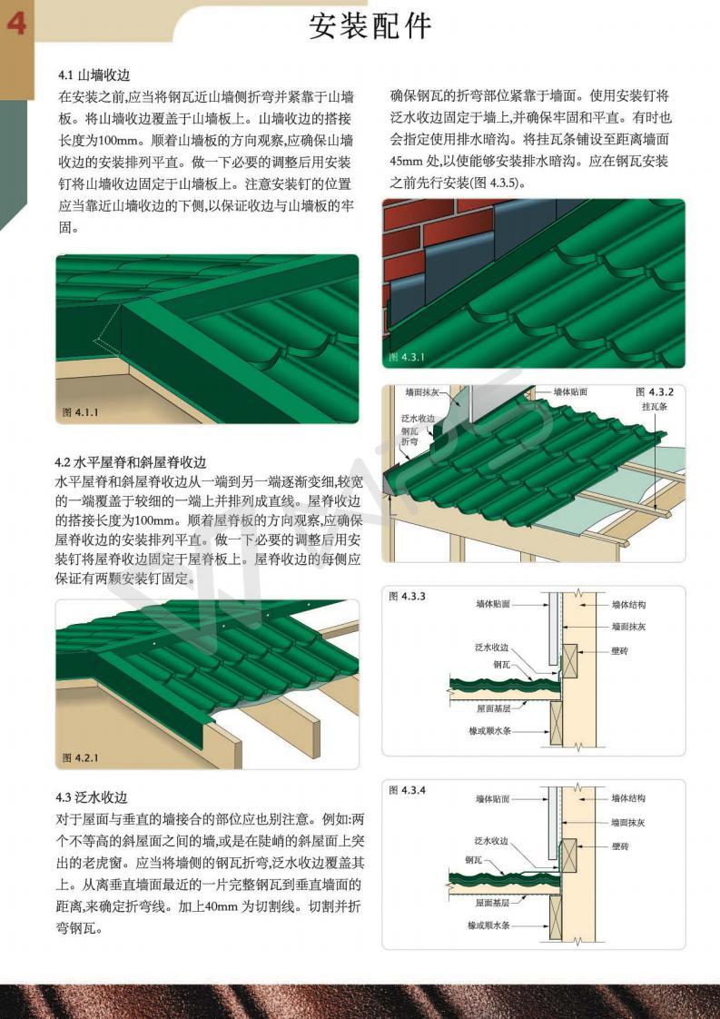 彩砂金属安装施工步骤-配件安装.jpg