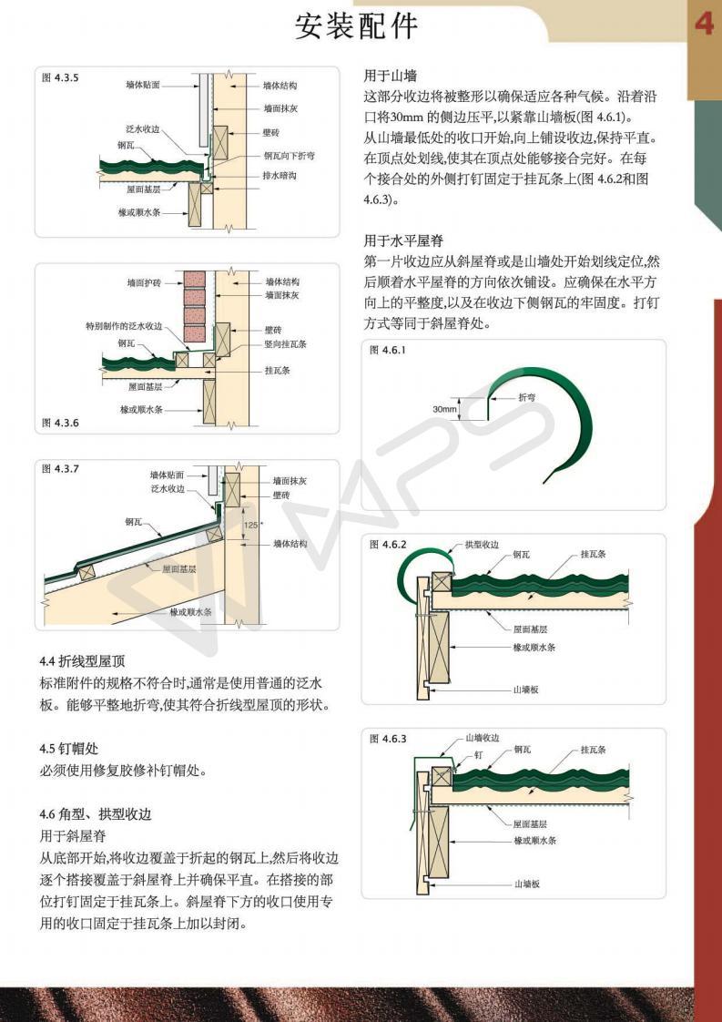 彩砂金属安装施工步骤