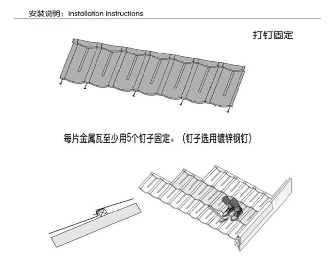 金属瓦安装施工方法技巧1.png