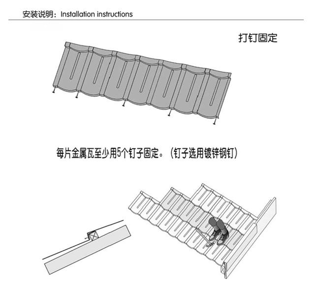 金属瓦安装施工方法技巧2.png