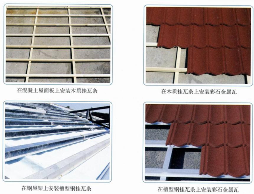 彩石金属瓦安装步骤图例2.png