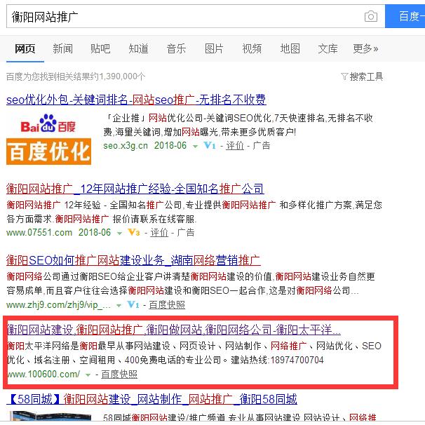 衡阳太平洋网络科技.png