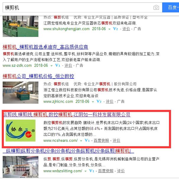 江阴如一科技发展有限公司.png