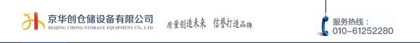 北京工作台_车间工具车_北京货架厂_工具柜厂家_北京物料架--北京京华创仓储设备有限公司.jpg