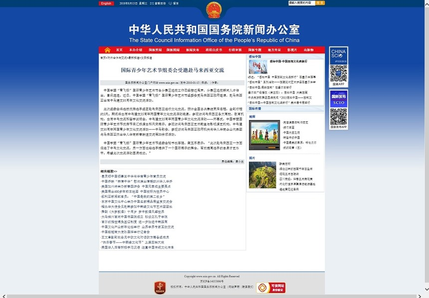国新办:中国学盟艺术节组委会受邀赴马来西亚交流.1.jpg