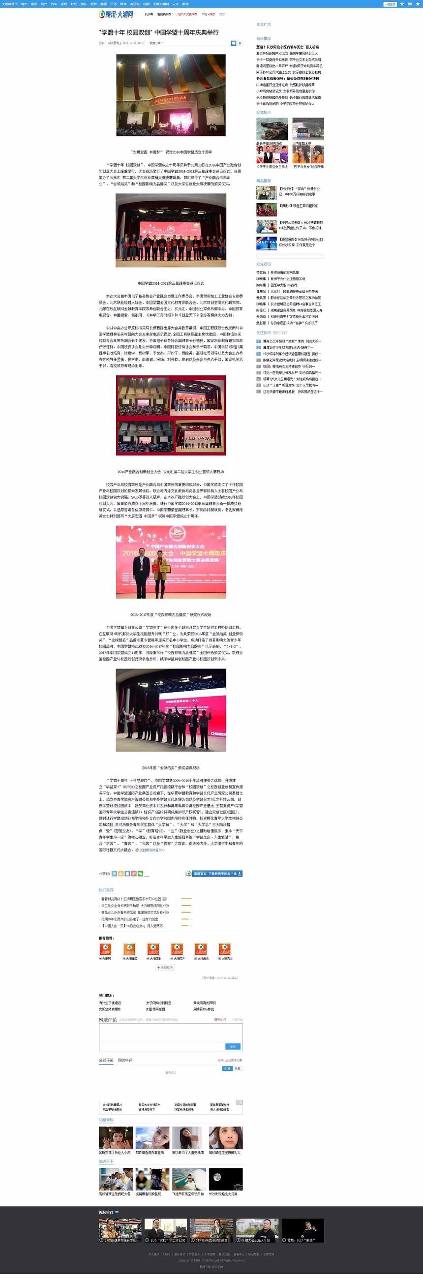 腾讯网:学盟十年 校园双创 中国学盟十周年庆典.1.jpg