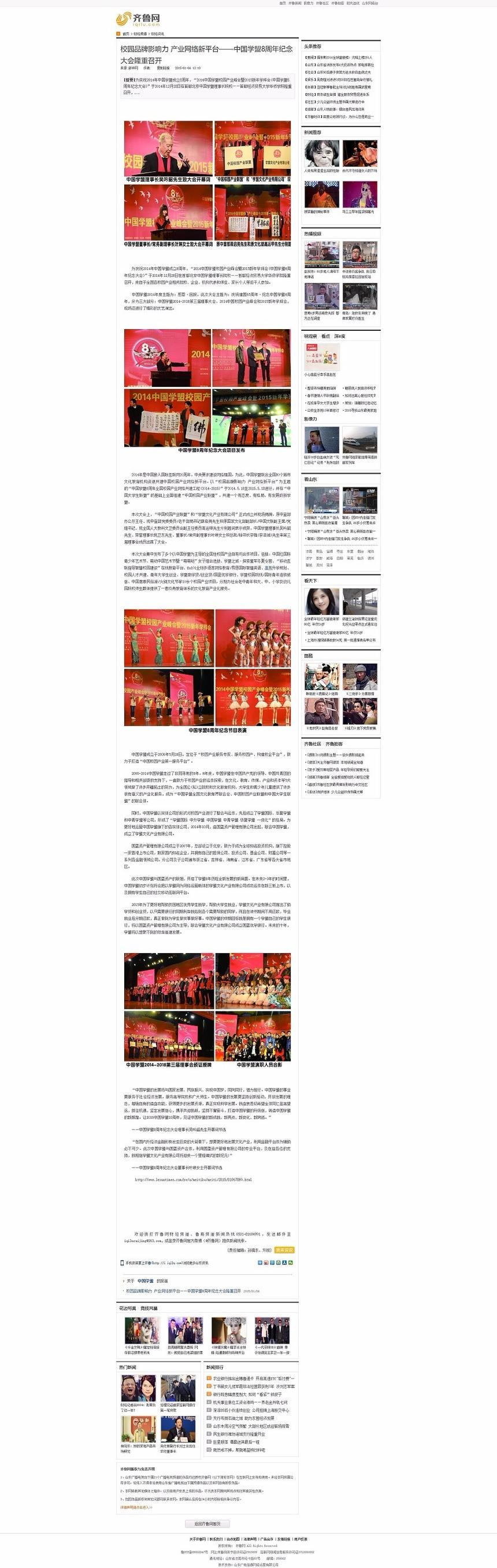 齐鲁网:校园品牌影响力 产业网络新平台 中国学盟8周年纪念大会.1.jpg