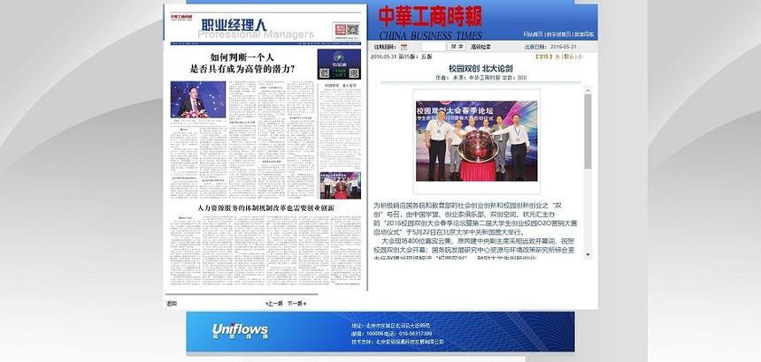 中华工商时报:校园双创 北大论剑 校园双创大会举行.1.jpg