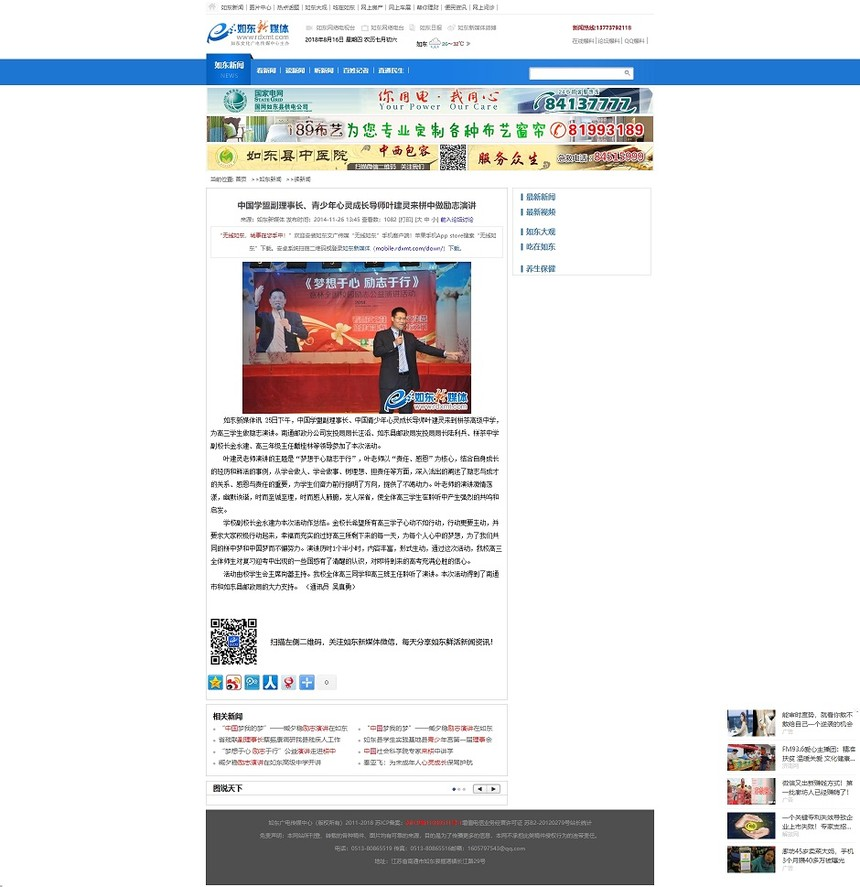 如东新闻:中国学盟副理事长叶建灵来栟中做励志演讲.1.jpg